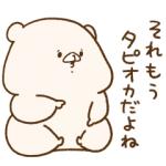 【LINE無料スタンプ速報】LINEバイト×ともだちはくま スタンプ(2019年08月14日まで)