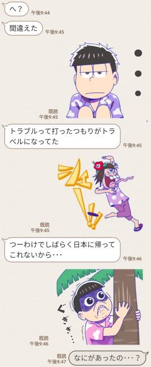 【隠し無料スタンプ】おそ松さん × LINEトラベルjp スタンプのダウンロード方法とゲットしたあとの使いどころ (6)