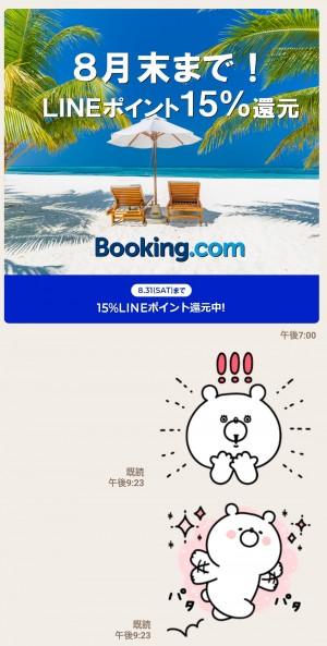 【隠し無料スタンプ】おそ松さん × LINEトラベルjp スタンプのダウンロード方法とゲットしたあとの使いどころ (3)