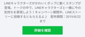【隠し無料スタンプ】ナイスアクション!LINEキャラクターズ スタンプを実際にゲットして、トークで遊んでみた。 (1)