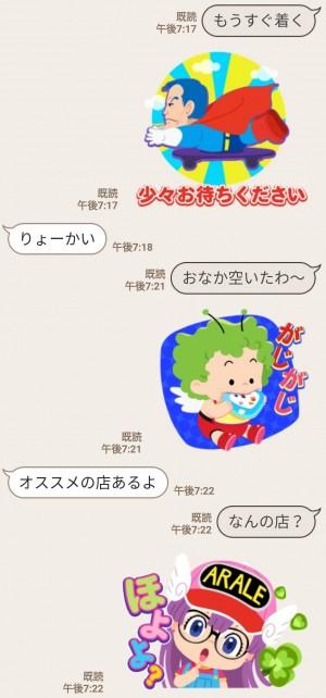 【限定無料スタンプ】アラレちゃん × LINE ポコポコ スタンプを実際にゲットして、トークで遊んでみた。 (8)