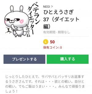 【人気スタンプ特集】ひとえうさぎ37(ダイエット編) スタンプ、まとめ