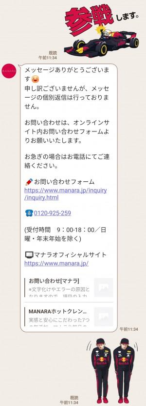 【隠し無料スタンプ】ガーリーくまさん×マナラ スタンプのダウンロード方法とゲットしたあとの使いどころ (4)