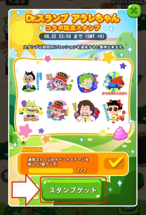 【限定無料スタンプ】アラレちゃん × LINE ポコポコ スタンプを実際にゲットして、トークで遊んでみた。 (5)