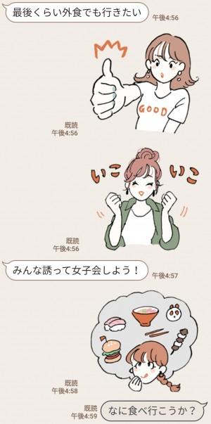【限定無料スタンプ】LINE CONOMI × チヤキ スタンプを実際にゲットして、トークで遊んでみた。 (5)
