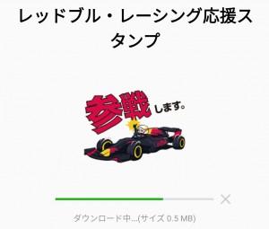 【隠し無料スタンプ】レッドブル・レーシング応援スタンプのダウンロード方法とゲットしたあとの使いどころ (2)