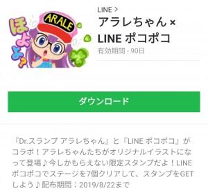【限定無料スタンプ】アラレちゃん × LINE ポコポコ スタンプを実際にゲットして、トークで遊んでみた。 (6)