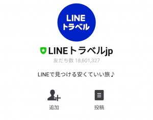 【隠し無料スタンプ】おそ松さん × LINEトラベルjp スタンプのダウンロード方法とゲットしたあとの使いどころ (1)