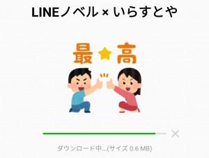 【限定無料スタンプ】LINEノベル × いらすとや スタンプを実際にゲットして、トークで遊んでみた。 (2)