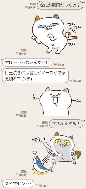 【限定無料スタンプ】帰ってきた!タマ川ヨシ子(猫)第19弾 スタンプを実際にゲットして、トークで遊んでみた。 (6)