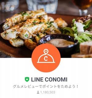 【限定無料スタンプ】LINE CONOMI × チヤキ スタンプを実際にゲットして、トークで遊んでみた。 (1)