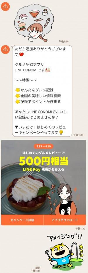 【限定無料スタンプ】LINE CONOMI × チヤキ スタンプを実際にゲットして、トークで遊んでみた。 (3)