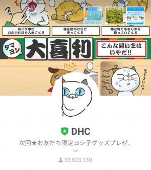 【限定無料スタンプ】帰ってきた!タマ川ヨシ子(猫)第19弾 スタンプを実際にゲットして、トークで遊んでみた。 (1)
