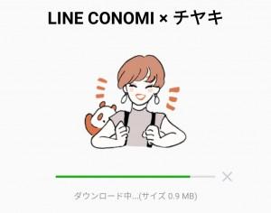 【限定無料スタンプ】LINE CONOMI × チヤキ スタンプを実際にゲットして、トークで遊んでみた。 (2)