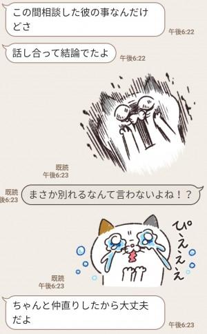 【限定無料スタンプ】帰ってきた!タマ川ヨシ子(猫)第19弾 スタンプを実際にゲットして、トークで遊んでみた。 (4)