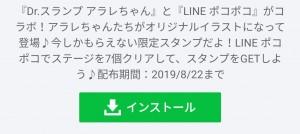 【限定無料スタンプ】アラレちゃん × LINE ポコポコ スタンプを実際にゲットして、トークで遊んでみた。 (1)