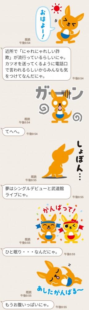 【限定無料スタンプ】帰ってきた!タマ川ヨシ子(猫)第19弾 スタンプを実際にゲットして、トークで遊んでみた。 (3)