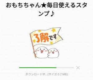 【限定無料スタンプ】おもちちゃん★毎日使えるスタンプ♪ スタンプのダウンロード方法とゲットしたあとの使いどころ (2)