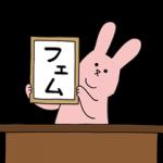 【人気スタンプ特集】第四弾スキウサギスタンプ、まとめ