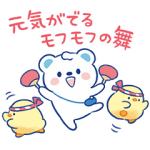 【LINE無料スタンプ速報】もふピヨ×うえたん 癒しのコラボスタンプ(2019年09月09日まで)