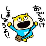 【LINE無料スタンプ速報】こねずみ x LINEほけん「おでかけ」 スタンプ(2019年09月11日まで)