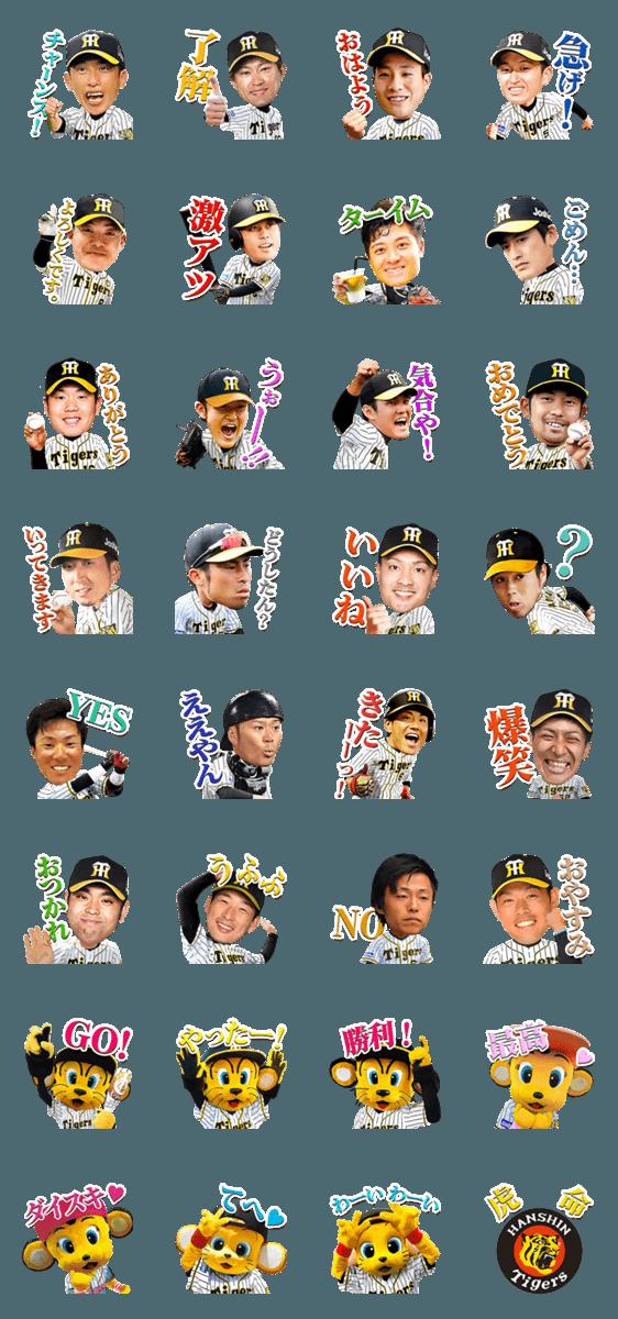 【人気スタンプ特集】阪神タイガース 公式スタンプ、まとめ
