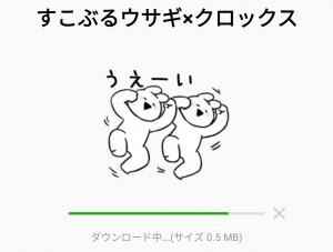 【限定無料スタンプ】すこぶるウサギ×クロックス スタンプのダウンロード方法とゲットしたあとの使いどころ (2)