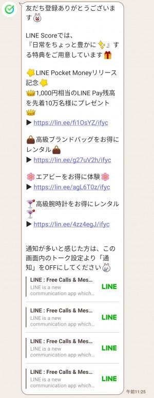 【限定無料スタンプ】うさロック×LINEスコア スタンプのダウンロード方法とゲットしたあとの使いどころ (3)