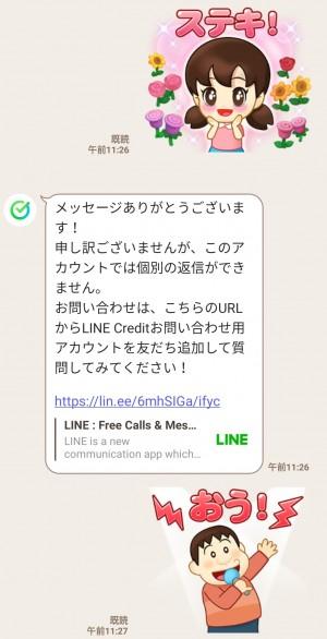 【限定無料スタンプ】うさロック×LINEスコア スタンプのダウンロード方法とゲットしたあとの使いどころ (4)