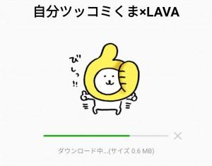 【隠し無料スタンプ】自分ツッコミくま×LAVA スタンプのダウンロード方法とゲットしたあとの使いどころ (2)