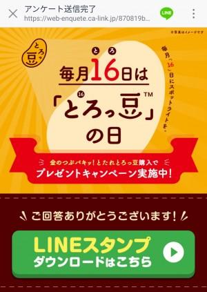 【隠し無料スタンプ】ともだちはくま × ミツカン スタンプのダウンロード方法とゲットしたあとの使いどころ (3)