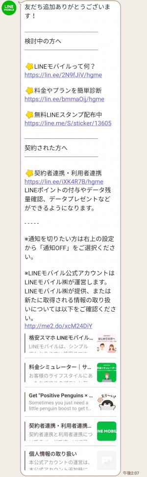 【限定無料スタンプ】ゲスくま × LINEモバイル スタンプのダウンロード方法とゲットしたあとの使いどころ (3)