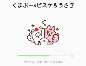 【限定無料スタンプ】くまぶー×ピスケ&うさぎ スタンプのダウンロード方法とゲットしたあとの使いどころ (2)