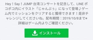 【隠し無料スタンプ】Hey! Say! JUMP ×ポコポコ スタンプのダウンロード方法とゲットしたあとの使いどころ (1)