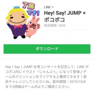【隠し無料スタンプ】Hey! Say! JUMP ×ポコポコ スタンプのダウンロード方法とゲットしたあとの使いどころ (7)