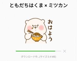 【隠し無料スタンプ】ともだちはくま × ミツカン スタンプのダウンロード方法とゲットしたあとの使いどころ (5)
