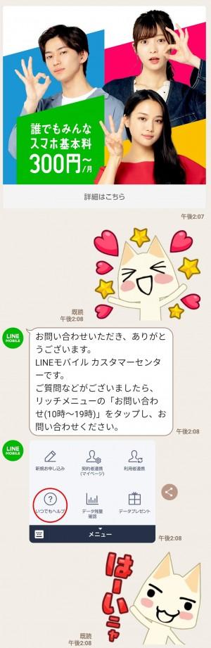 【限定無料スタンプ】ゲスくま × LINEモバイル スタンプのダウンロード方法とゲットしたあとの使いどころ (4)