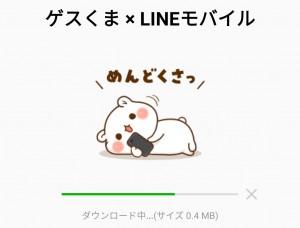 【限定無料スタンプ】ゲスくま × LINEモバイル スタンプのダウンロード方法とゲットしたあとの使いどころ (2)