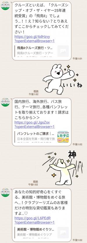 【限定無料スタンプ】くまぶー×ピスケ&うさぎ スタンプのダウンロード方法とゲットしたあとの使いどころ (5)