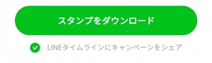 【限定無料スタンプ】選べるニュース×ねこぺん日和 スタンプのダウンロード方法とゲットしたあとの使いどころ (4)