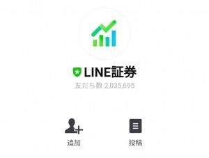【限定無料スタンプ】LINE証券×うさぎ100% スタンプのダウンロード方法とゲットしたあとの使いどころ (1)