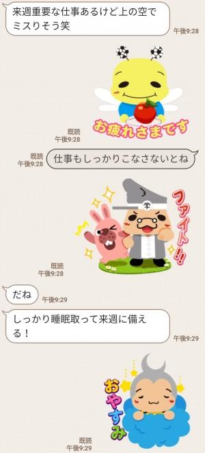【隠し無料スタンプ】Hey! Say! JUMP ×ポコポコ スタンプのダウンロード方法とゲットしたあとの使いどころ (10)