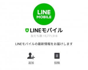 【限定無料スタンプ】ゲスくま × LINEモバイル スタンプのダウンロード方法とゲットしたあとの使いどころ (1)