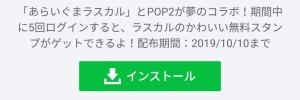 【隠し無料スタンプ】POP2 & あらいぐまラスカル スタンプのダウンロード方法とゲットしたあとの使いどころ (1)