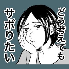 【人気スタンプ特集】サボり先輩〜サボりたい人のスタンプ〜、まとめ