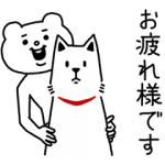【LINE無料スタンプ速報】キモ激しく動く★ベタックマ×お父さん スタンプ(2019年09月30日まで)