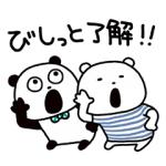 【LINE無料スタンプ速報】ごきげんぱんだ×ニトリのシロクマ スタンプ(2019年09月30日まで)