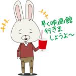 【LINE無料スタンプ速報:隠し】TOHOシネマズ×LINE Pay スタンプ(2019年10月12日まで)