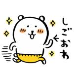【LINE無料スタンプ速報】自分ツッコミくま×タウンワーク スタンプ(2019年09月30日まで)