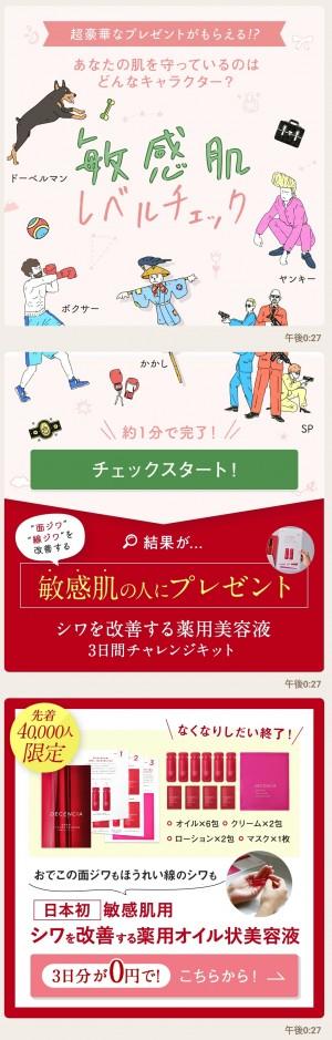 【隠し無料スタンプ】ディセンシア × うさぎ帝国 スタンプのダウンロード方法とゲットしたあとの使いどころ (4)